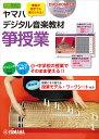ヤマハ デジタル音楽教材 箏授業【弦楽器/和楽器/箏 | 書籍+DVD-ROM】