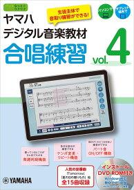ヤマハデジタル音楽教材 合唱練習 vol.4【合唱 | 書籍+DVD】