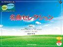 STAGEA・EL ピアノ&エレクトーン 中〜上級 Vol.17 名曲セレクション【ピアノ/エレクトーン   楽譜】