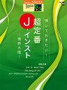 STAGEA ポピュラー 5〜3級 Vol.101 弾いておきたい!超定番J-インスト 〜情熱大陸〜【エレクトーン | 楽譜】