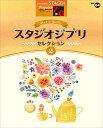 STAGEA ポピュラー 7〜6級 Vol.84 スタジオジブリ・セレクション2【エレクトーン | 楽譜】