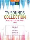 STAGEA ポピュラー 5級 Vol.103 テレビ・サウンズ・コレクション 〜恋〜【エレクトーン   楽譜】