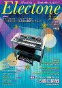 エレクトーンをもっと楽しむための情報&スコア・マガジン 月刊エレクトーン2018年2月号【雑誌】