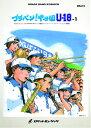 [楽譜] ブラバン!甲子園 U18-1 (arr.山下国俊/小島里美/山里佐和子) 《吹奏楽 楽譜》【DM便送料無料】