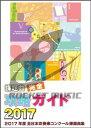 [楽譜] 【吹奏楽 DVD】2017年度全日本吹奏楽コンクール課題曲集 課題曲完全攻略ガイド(DVD2枚組)【DM便送料無料】《…