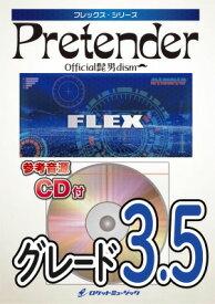 [楽譜] Pretender/Official髭男dism【参考音源CD付】【10,000円以上送料無料】(★映画『コンフィデンスマンJP』主題歌★)