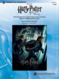 [楽譜] 「ハリー・ポッターと死の秘宝 PART1」メドレー(同名映画より)《輸入オーケストラ楽譜》【送料無料】(HARRY POTTER & THE DEATHLY HALLOWS PART1)《輸入楽譜》