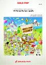 [楽譜] フェアリー・ガーデン(「ディズニー・ファンティリュージョン!」より) (arr.高橋宏樹)【10,000円以上送料無料…