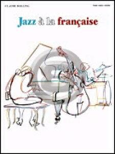[楽譜] クロード・ボリング/ジャズ・ア・ラ・フランス【10,000円以上送料無料】(Claude Bolling - Jazz A La Francaise)《輸入楽譜》