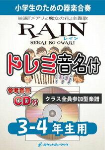 [楽譜] RAIN/SEKAI NO OWARI【3-4年生用、参考音源CD付、ドレミ音名入りパート譜付】【10,000円以上送料無料】(『メアリと魔女の花』主題歌)