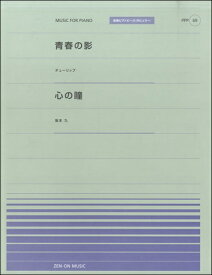 [楽譜] PPP69 青春の影(チューリップ)/心の瞳(坂本九)【10,000円以上送料無料】(ピアノピースポピュラーセイシュンノカゲココロノヒトミ)
