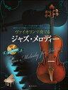 [楽譜] ヴァイオリンで奏でるジャズ・メロディー ピアノ伴奏譜&カラオケCD付【DM便送料別】(ウ゛ァイオリンデカナデ…