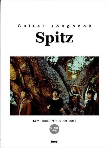 [楽譜] Guitar songbook スピッツ ベスト曲集【5,000円以上送料無料】(ギターソングブックスピッツベストキョクシュウ)