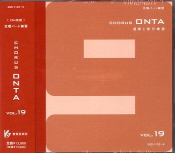 [CD] CD コーラスオンタ 19 (CD4枚組)【DM便送料無料】(CD コーラスオンタ 19(CD4マイクミ)