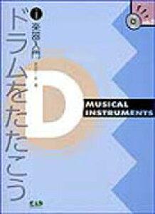 [楽譜] 小・中学生の楽器入門 ドラムをたたこう CD付【10,000円以上送料無料】(ショウチュウガクセイノガッキニュウモン*ドラムヲタタコウ*ガッキニュウモン)