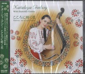 [楽譜] CD ナターシャ・グジー こころに咲く花【10,000円以上送料無料】(CDナターシャグジーココロニサクハナ)