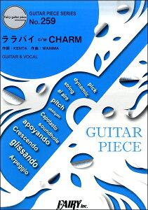 [楽譜] GP259 ギターピース ララバイ c/w CHARM/WANIMA【10,000円以上送料無料】(GP259ギターピースララバイカップリングチャームワニマ)