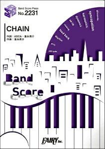 [楽譜] BP2231 バンドスコアピース CHAIN/ASCA【10,000円以上送料無料】(BP2231バンドスコアピースCHAINASCA)