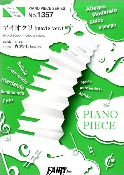 [楽譜] PP1357ピアノピース アイオクリ(movie ver.)/The STROBOSCORP(miw...【5,000円以上送料無料】(PP1357ピアノピースアイオクリムービーウ゛ァージョンザストロボスコープミワサカグチケンタロウ)