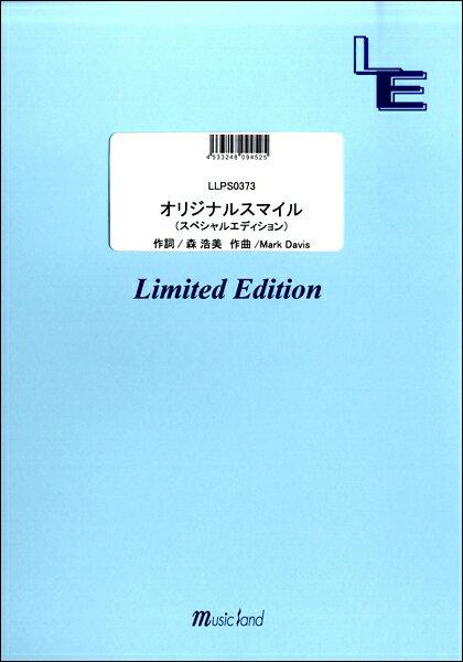 [楽譜] LLPS0373ピアノソロ オリジナルスマイル(スペシャルエディション)/SMAP【5,000円以上送料無料】(LLPS0373ピアノソロ オリジナルスマイル(スペシャルエディション)/SMAP)