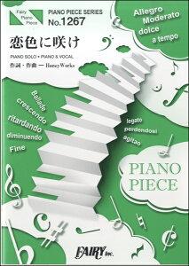 [楽譜] PP1267ピアノピース 恋色に咲け /CHiCO with HoneyWorks【10,000円以上送料無料】(PP1267ピアノピースコイイロニサケチコウィズハニーワークス)