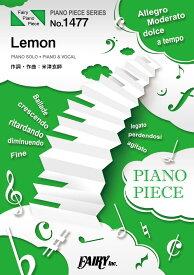 [楽譜] PP1477ピアノピース Lemon/米津玄師【10,000円以上送料無料】(PP1477ピアノピースレモンヨネヅケンシ)