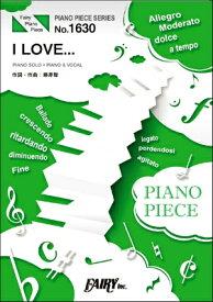 [楽譜] PP1630ピアノピース I LOVE.../Official髭男dism【10,000円以上送料無料】(PP1630ピアノピースアイラブオフィシャルヒゲダンディズム)