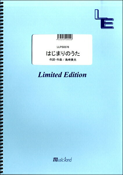 [楽譜] LLPS0376ピアノソロ はじまりのうた/SMAP【5,000円以上送料無料】(LLPS0376ピアノソロ ハジマリノウタ/SMAP)