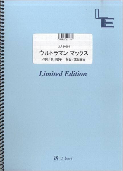 [楽譜] LLPS0695ピアノソロ ウルトラマン マックス/TEAM DASH with Project D...【5,000円以上送料無料】(LLPS0695ピアノソロ ウルトラマン マックス/TEAM DASH with Project DMM)