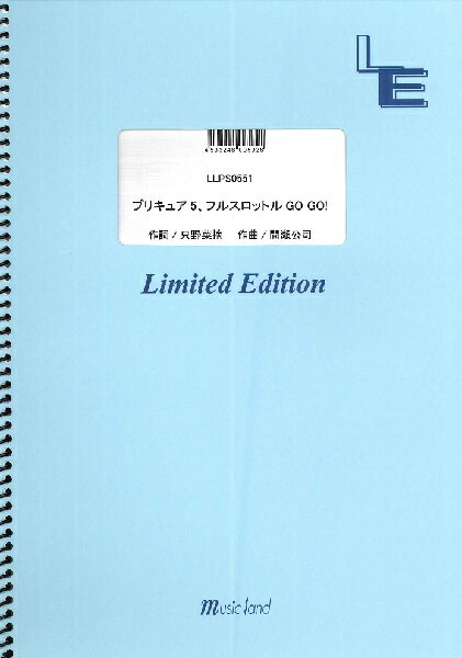 [楽譜] LLPS0551ピアノソロ プリキュア5、フルスロットルGO GO!/工藤真由【5,000円以上送料無料】(LLPS0551ピアノソロ プリキュア5、フルスロットルGO GO!/クドウマユ)