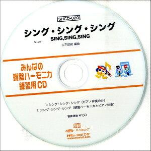 [楽譜] SHみんなの鍵盤ハーモニカ・練習用CD−020 シング・シング・シング【10,000円以上送料無料】(SHCD020SHミンナノケンバンハーモニカレンシュウヨウCD020シングシングシング)