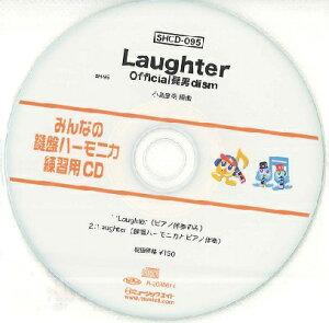 [楽譜] SHみんなの鍵盤ハーモニカ・練習用CD−095 Laughter【10,000円以上送料無料】(SHCD95SHミンナノケンバンハーモニカレンシュウヨウcd095ラフター)