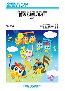 [楽譜] 雨のち晴レルヤ/ゆず【10,000円以上送料無料】(SB354 アメノチハレレルヤ/ユズ)