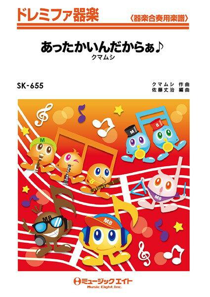 [楽譜] あったかいんだからぁ♪/クマムシ【5,000円以上送料無料】(SK655アッタカインダカラァクマムシ)