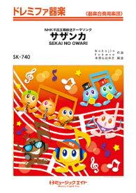 [楽譜] サザンカ/SEKAI NO OWARI【10,000円以上送料無料】(SK740サザンカセカイノオワリ)
