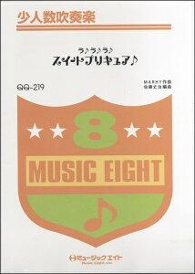 [楽譜] ラ♪ラ♪ラ♪ スイートプリキュア♪【10,000円以上送料無料】(QQ219ラララスイートプリキュア)