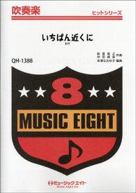 [楽譜] いちばん近くに/HY【10,000円以上送料無料】(QH1388イチバンチカクニエイチワイ)