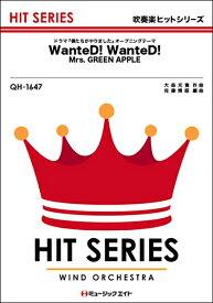 [楽譜] WanteD! WanteD!/Mrs. GREEN APPLE【10,000円以上送料無料】(QH1647 WanteD! WanteD!Mrs。 GREEN APPLE)