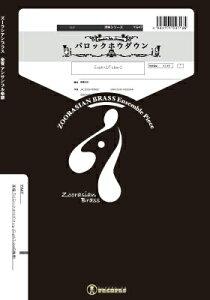 [楽譜] ズーラシアンブラスシリーズ 楽譜『バロックホウダウン』(EuphTuba四重奏) Euph×2,Tu...【10,000円以上送料無料】(ズーラシアンブラスシリーズバロックホウダウンユーフォチューバ