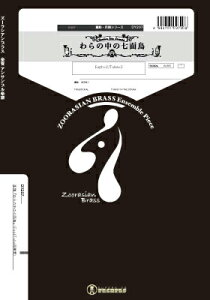[楽譜] ズーラシアンブラスシリーズ 楽譜『わらの中の七面鳥』(EuphTuba四重奏) Euph×2,Tub...【10,000円以上送料無料】(ズーラシアンブラス ワラノナカノシチメンチョウ(EuphTubaシジュウソ