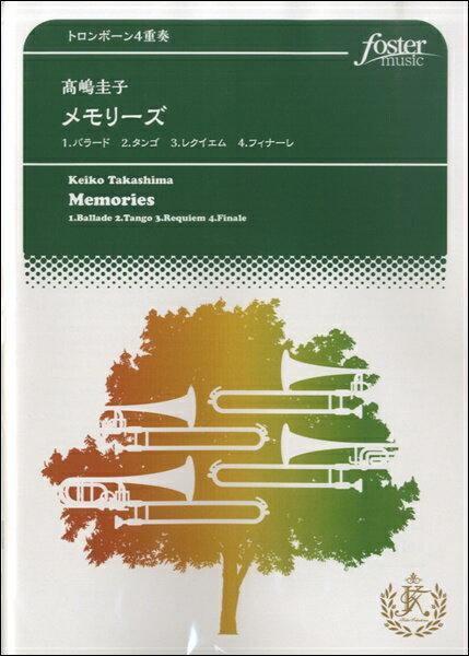 [楽譜] メモリーズ/トロンボーン4重奏 高嶋圭子【送料無料】(メモリーズトロンボーン4ジュウソウタカシマケイコ)