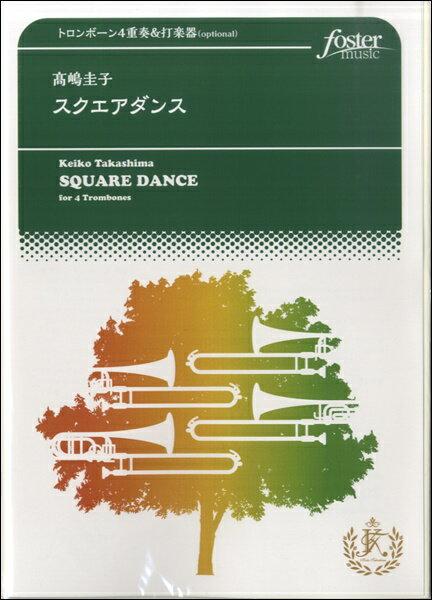 [楽譜] トロンボーン4重奏−アンサンブル楽譜スクエアダンス【5,000円以上送料無料】(トロンボーン4ジュウソウアンサンブルガクフスクエアダンス)