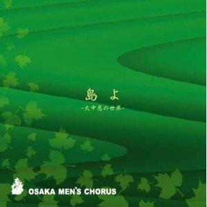 [CD] CD 島よ〜大中恩の世界〜OSAKA MEN'S CHORUS【DM便送料別】(CDシマヨダイチュウオンノセカイオオサカメンズコーラス)