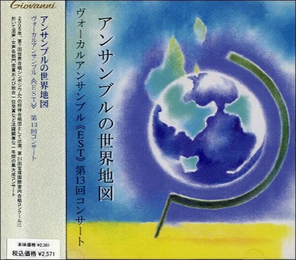 [CD] CD アンサンブルの世界地図 ウ゛ォーカルアンサンブル(EST)第13回コンサート【DM便送料別】(CDアンサンブルノセカイチズ)
