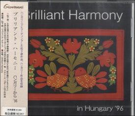 [CD] CD ブリリアント・ハーモニー ハンガリーから'96【10,000円以上送料無料】(CD BRILLIANT HARMONY IN HUNGARY'96)