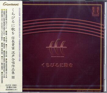 [CD] CD くちびるに歌を 信長貴富 混声合唱作品集(3)【DM便送料別】(CDクチビルニウタノブナガタカトミコンセイガッショウサクヒンシュウ3)