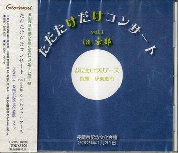 [CD] CD ただたけだけコンサート(1)in京都 なにわコラリアーズ【DM便送料別】(CDタダタケダケコンサート1インキョウトナニワコラリアーズ)