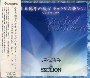 [CD] CD 三十五億年の彼方 ギョウザの夢ひらく ソングブック(2)女声【DM便送料別】(CD35オクネンノカナタギョウザノユメヒラクソングブック2)