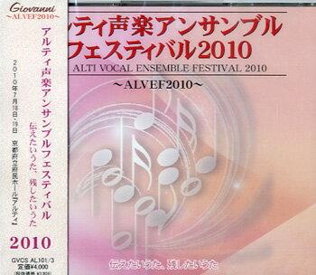 [CD] CD アルティ声楽アンサンブルフェスティバル 2010【DM便送料無料】(CDアルティセイガクアンサンブルフェスティバル2010)