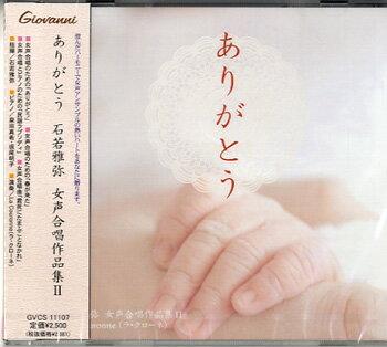 [楽譜] CD ありがとう/石若雅弥 女声合唱作品集(2)【DM便送料別】(CDアリガトウイシワカマサヤジョセイガッショウサクヒンシュウ2)